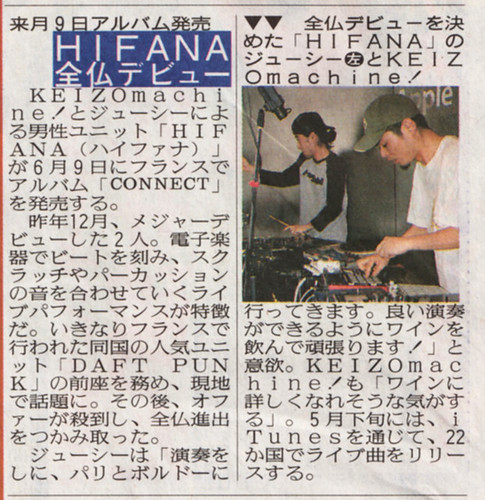 Hifana Sports Hochi May 1, 2008
