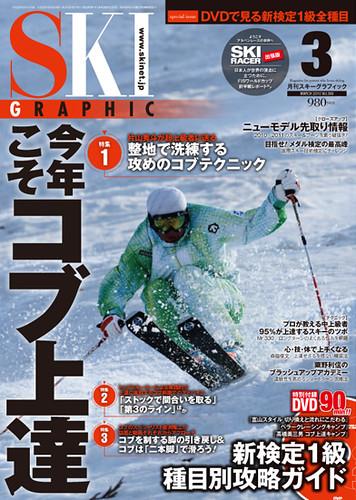 【雑誌】月刊スキーグラフィック-3