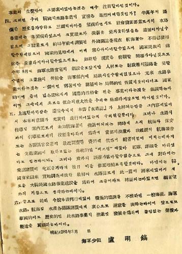 1952 01 『韓国沿岸水路誌』第一巻_編集2