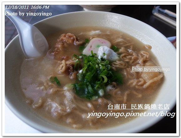 台南市_民族鍋燒老店20111218_R0049819