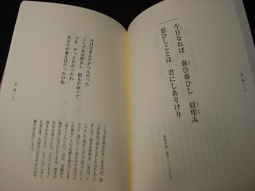 万葉集本「超訳万葉集」など-04