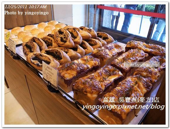 高雄苓雅區_吳寶春麵包店20111225_R0050073