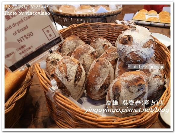 高雄苓雅區_吳寶春麵包店20111225_R0050081