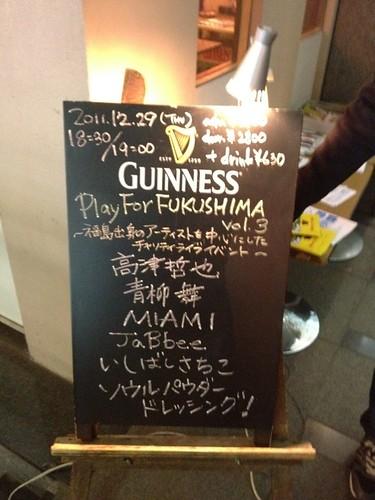 Pray For FUKUSHIMA Vol.3