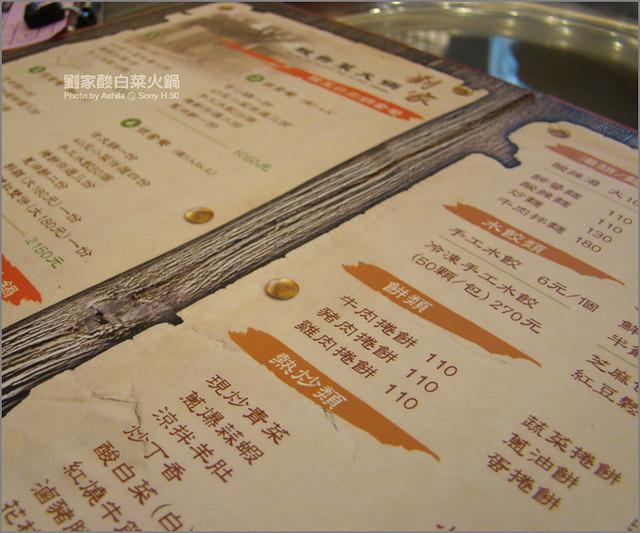 劉家酸白菜鍋_02
