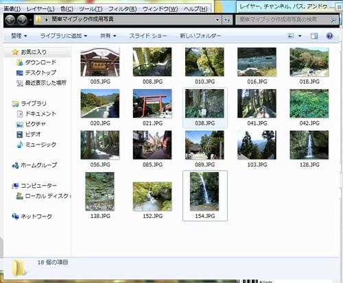 20120111かんたんMyBook-018