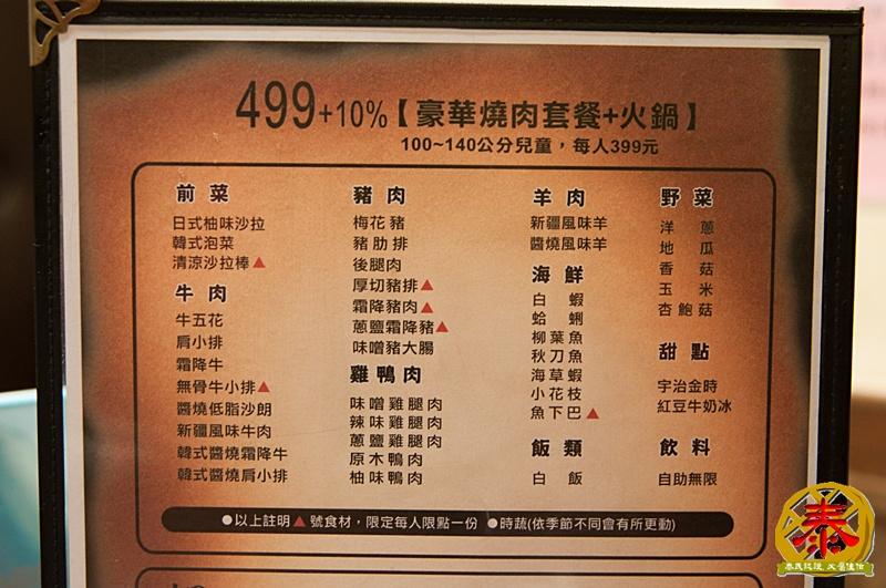 燒肉天國 (25)