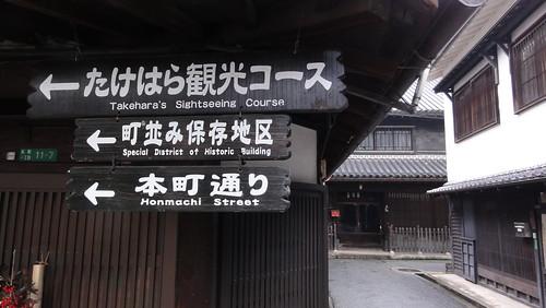 ←たけはら観光コース