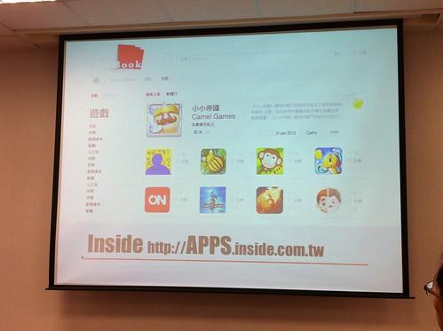 Inside的新計劃:App網站