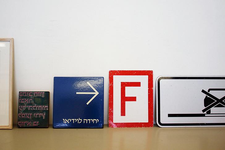 אוסף של שלטים טפוגרפיים