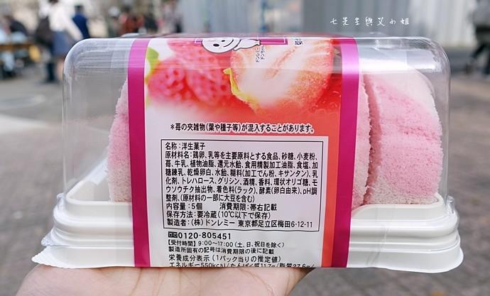 36 東京超便宜甜點 Domremy Outlet 甜點 Outlet