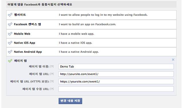 페이스북 앱 등록