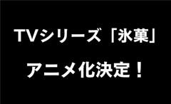 111129(2) - 推理小說《冰果》將由「京阿尼」改編成電視動畫版!