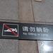 Sud de la Chine 5 - Greg