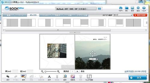 フォトブック20111202-002