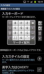 Google日本語入力Beta