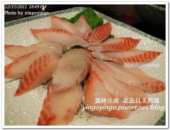 雲林斗南_京品日本料理20111217_R0049801