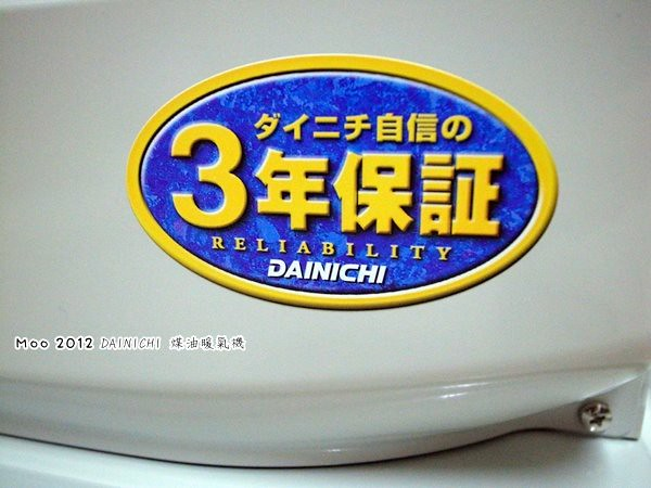 DAINICHI 煤油暖氣機-5