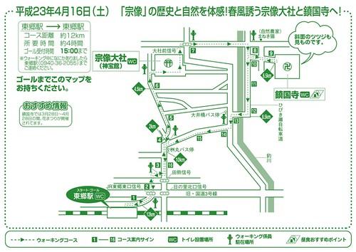 東郷編コースマップ