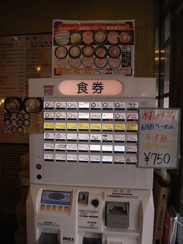 『醤道 ver 匠(奈良三条本店)』-03