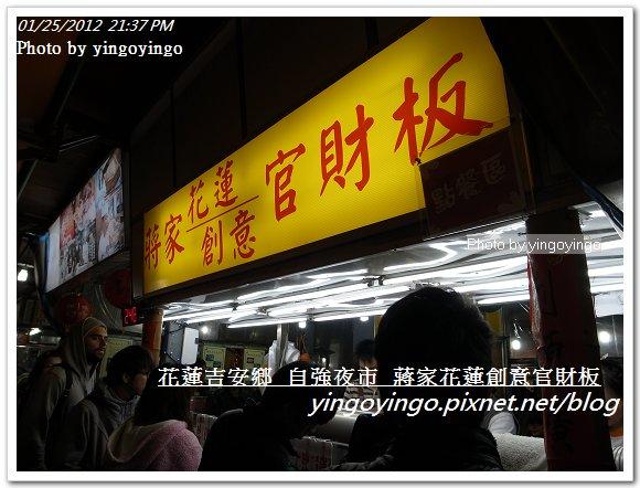 花蓮吉安_蔣家花蓮創意官財板20120125_R0050974