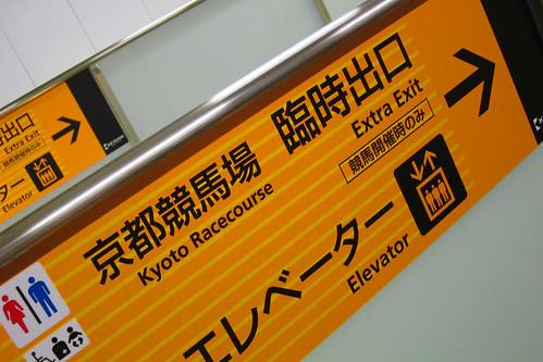 20120104 淀駅 / Yodo Sta.