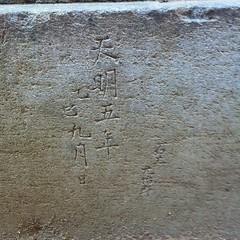 狛犬探訪 天明五年九月 石工尤治郎の銘