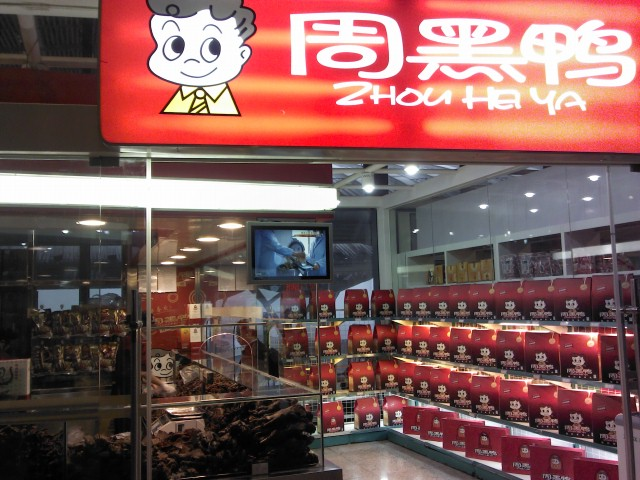 Grabbing some Zhou Hei Ya duck neck gifts at the train station.