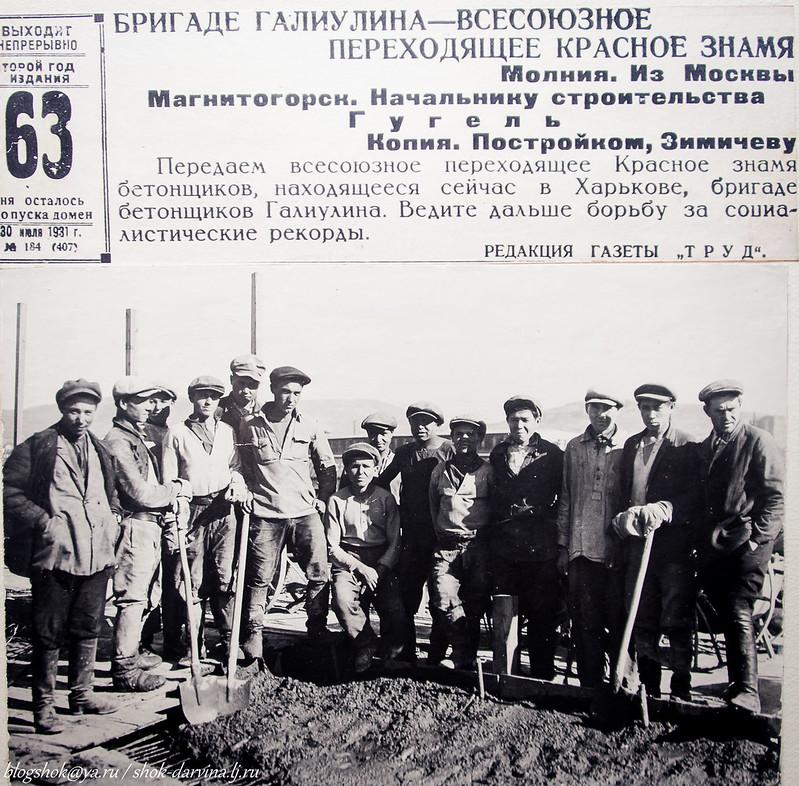 Магнитогорск-26