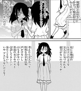 Watamote_vol6_049p