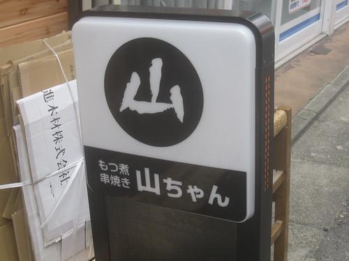 看板@山ちゃん(江古田)