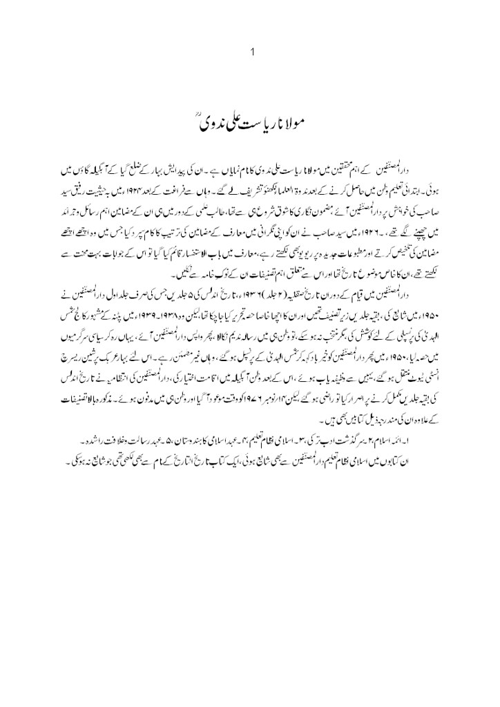 Maulana_Riyasat_Ali_Nadvi