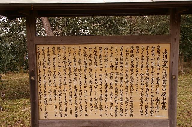 福山城跡へ #6