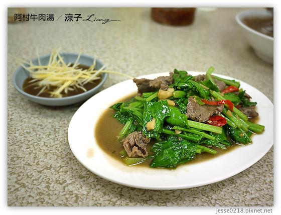 阿村牛肉湯 2