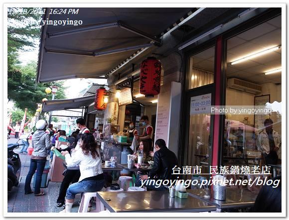 台南市_民族鍋燒老店20111218_R0049827