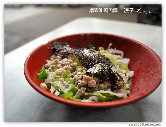 卓家汕頭魚麵 2