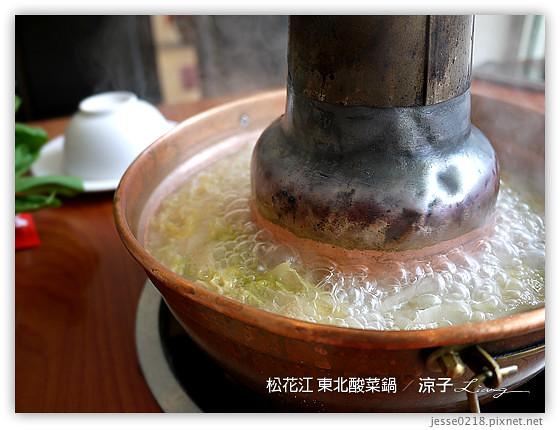 松花江 東北酸菜鍋 10