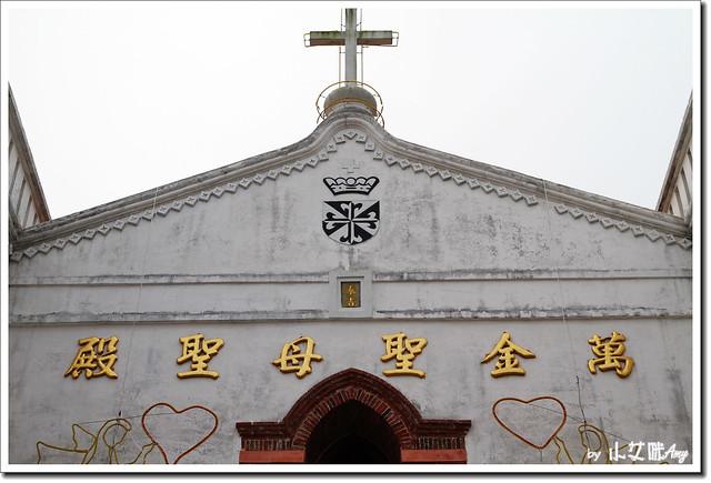 屏東萬金聖母聖殿IMG_7265