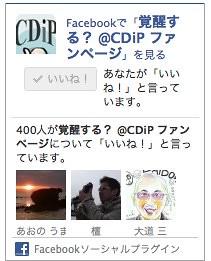iPhone PR Focus【20120111版】新コンテンツ発信。@CDiP に寄せられた情報を一挙公開。   @CDiP
