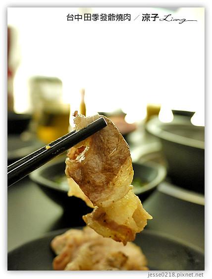 台中 田季發爺燒肉 21