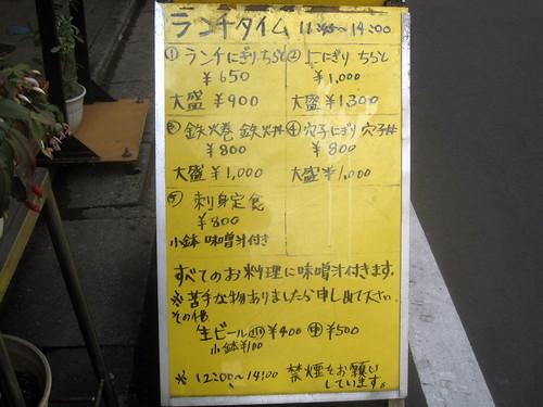 メニュー@寿司龍(練馬)
