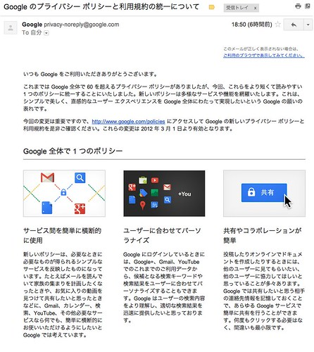 Gmail - Google のプライバシー ポリシーと利用規約の統一について - clubiphone3g@gmail.com