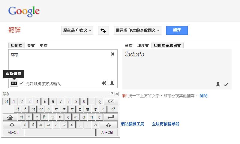 梵文輸入法/天城體/梵文版虛擬鍵盤/Google 翻譯/免安裝免下載