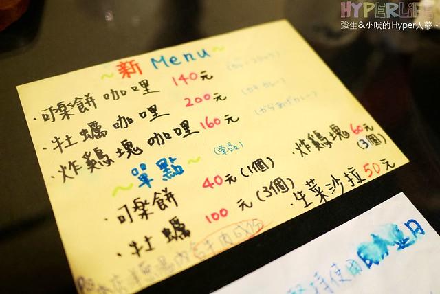 異鄉人日本食堂咖哩 (24)