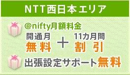 キャンペーン・お申し込み   @nifty光ライフ with フレッツのプロバイダーは@nifty