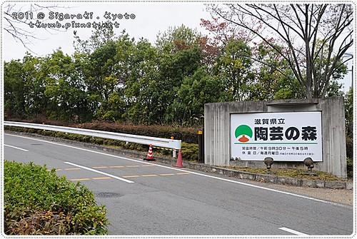 陶藝之森 (4).jpg