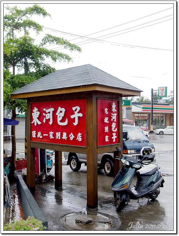 東河包子 (2)