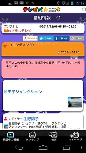 Screenshot_2011-12-06-19-12-16