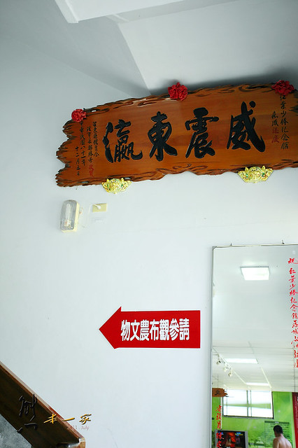紅葉少棒紀念館 紅葉國小|布農族文物館