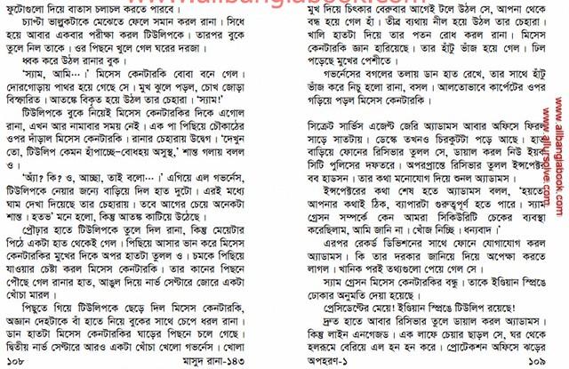 bangla pdf book masud rana